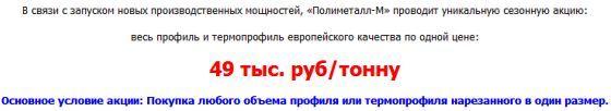 Больше ЛМК в России www.steelbuildings.ru ПОЛИМЕТАЛЛ-М: 49 000 рублей за тонну. Кто меньше?