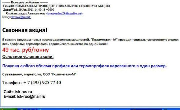 Больше ЛМК в России www.steelbuildings.ru ПОЛИМЕТАЛЛ-М: 49 000 рублей за тонну профиля. Кто меньше? Часть 2.
