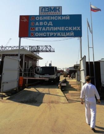 Больше ЛМК в России www.steelbuildings.ru Вчера побывали на ЛОбненском ЗМК, он же СПЕЦАТОМКОТАКТ-2 / САК-2, он же ТСФ СПЕЦПРОКАТ, он же СПЕЦПРОКАТ - и всё это www.Metall.ru, посмотрели стоящую линию по производству ЛСТК.
