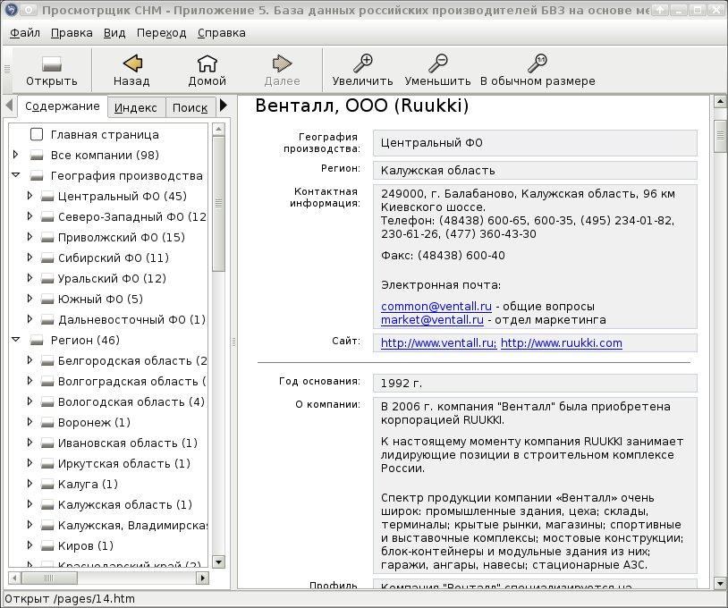 Больше ЛМК в России www.steelbuildings.ru ТЕКАРТ (некоторые читаю ТЕЧАРТ) опубликовал очередное исследование нашего рынка (там есть ВЕНТАЛЛ с уже несуществующими e-mail):