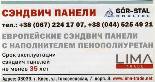 Больше ЛМК в России www.steelbuildings.ru Все участники рынка сэндвич-панелей приглашены на круглый стол «Популяризация металлостроительства: подтвердите своё участие».