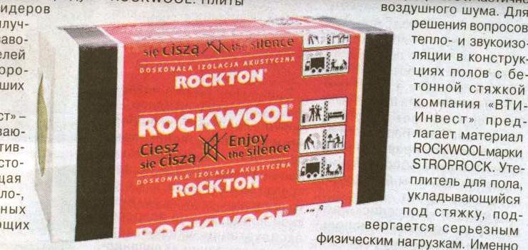Больше ЛМК в России www.steelbuildings.ru Блог Дмитрия Кропивницкого DK Enjoy The Silence от RockWool.