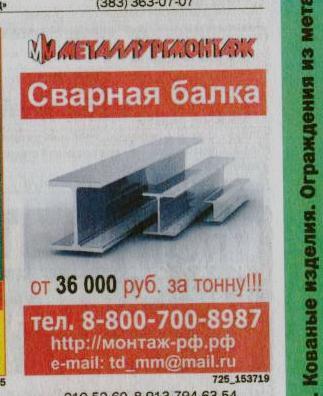 Больше ЛМК в России www.steelbuildings.ru Первые цифры нового года: 36 000 рублей за тонну сварной балки и торговый центр 1,21 млн кв.м.