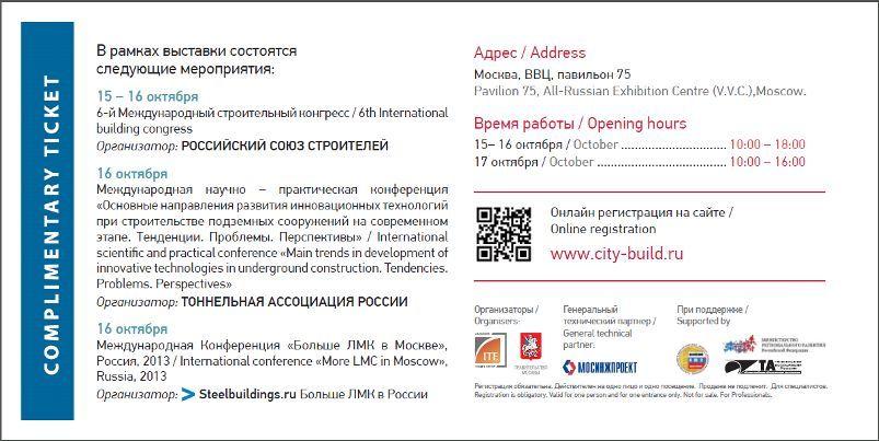 """Больше ЛМК в России www.steelbuildings.ru МК """"Больше ЛМК в Москве"""", Россия, 2013 состоится 16 октября 2013 года в Москве."""