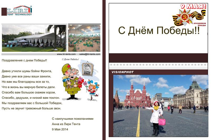 Больше ЛМК в России www.steelbuildings.ru А так Анна (Китайская Участница рынка ЛМК из Компании Лири Тент) поздравляет на с Днём Победы: