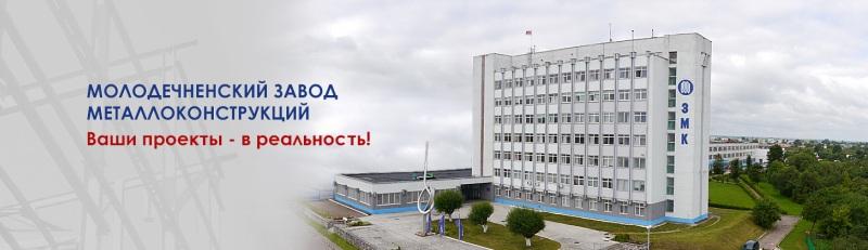 """Больше ЛМК в России www.steelbuildings.ru """"Белорусские Боги Маркетинга"""" отвернулись от Молодечненского ЗМК?"""