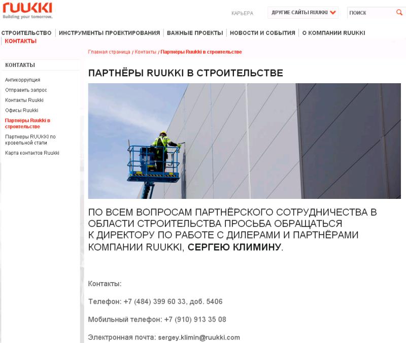 Больше ЛМК в России www.steelbuildings.ru Что будет, когда менеджеры в других Компаниях закончатся, Joris Ide?