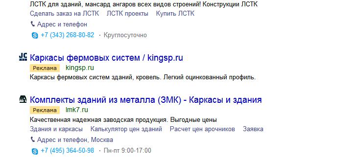 """Больше ЛМК в России www.steelbuildings.ru KingSP - это не """"RUUK"""", это """"каркасы фермовых систем""""."""