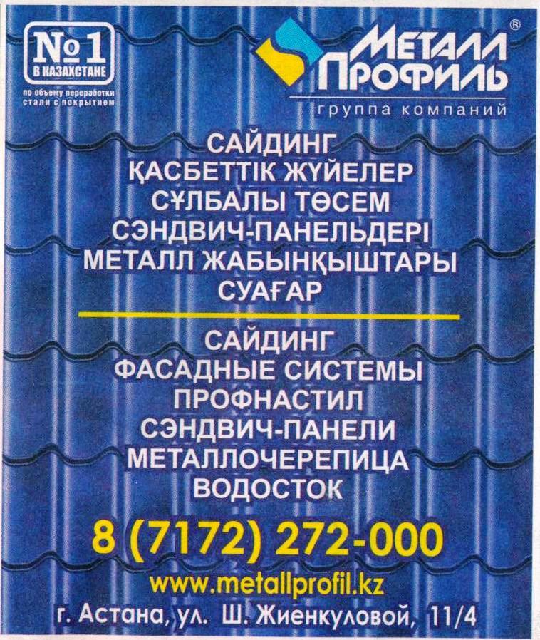 Больше ЛМК в России www.steelbuildings.ru 07 сентября (СРД) в Алматы состоится заседание Клуба ЛМК.