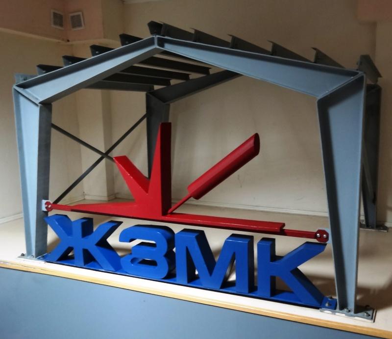 Больше ЛМК в России www.steelbuildings.ru На входе в цеха ЖитоМирского ЗМК стоит такое вот чудо: