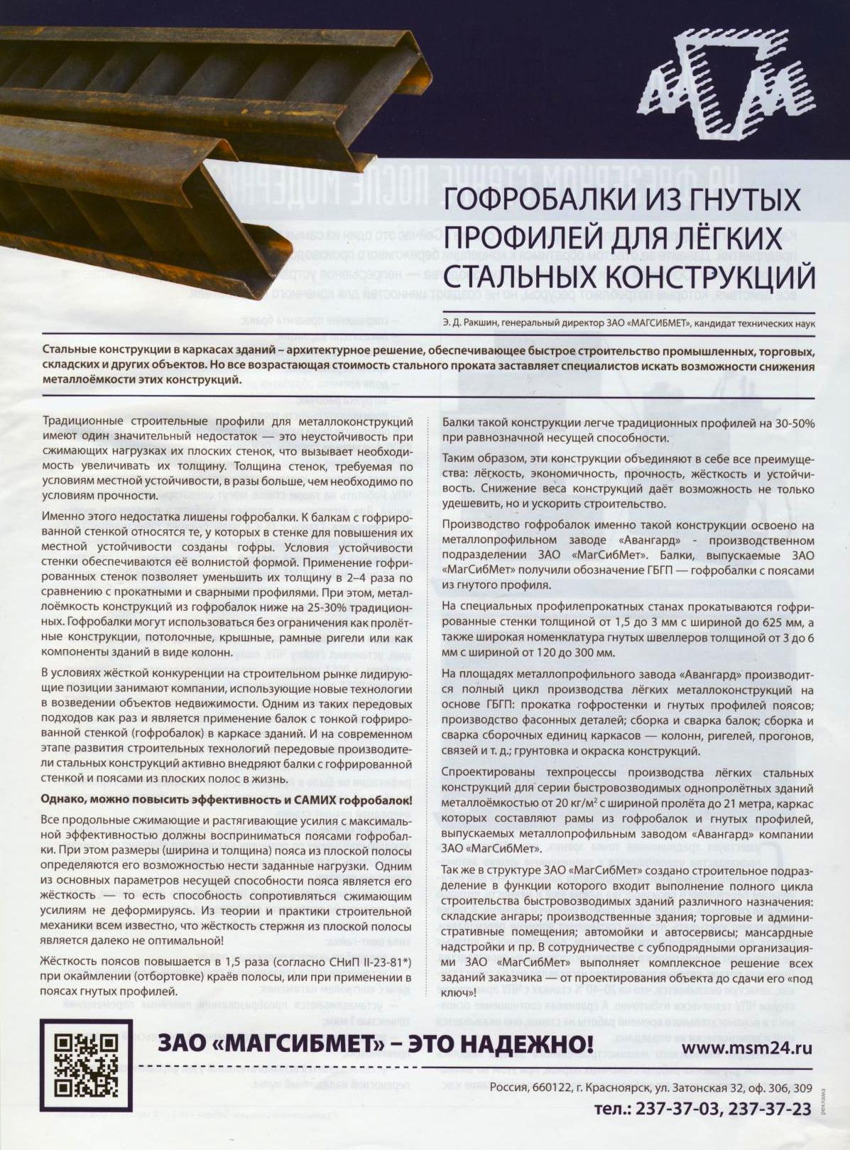 Больше ЛМК в России www.steelbuildings.ru ГофроБалки из гнутых профилей для лёгких стальных конструкций.