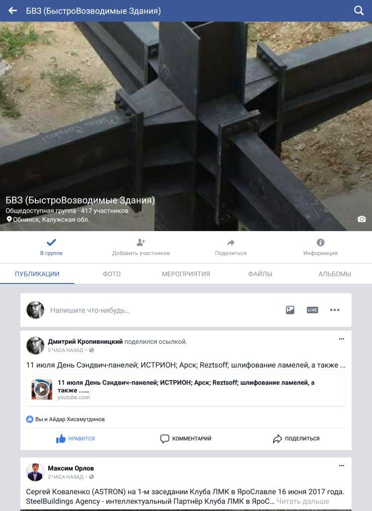 Больше ЛМК в России www.steelbuildings.ru Больше 400 Участников объединяет группа БыстроВозводимые Здания (БВЗ) в FaceBook.