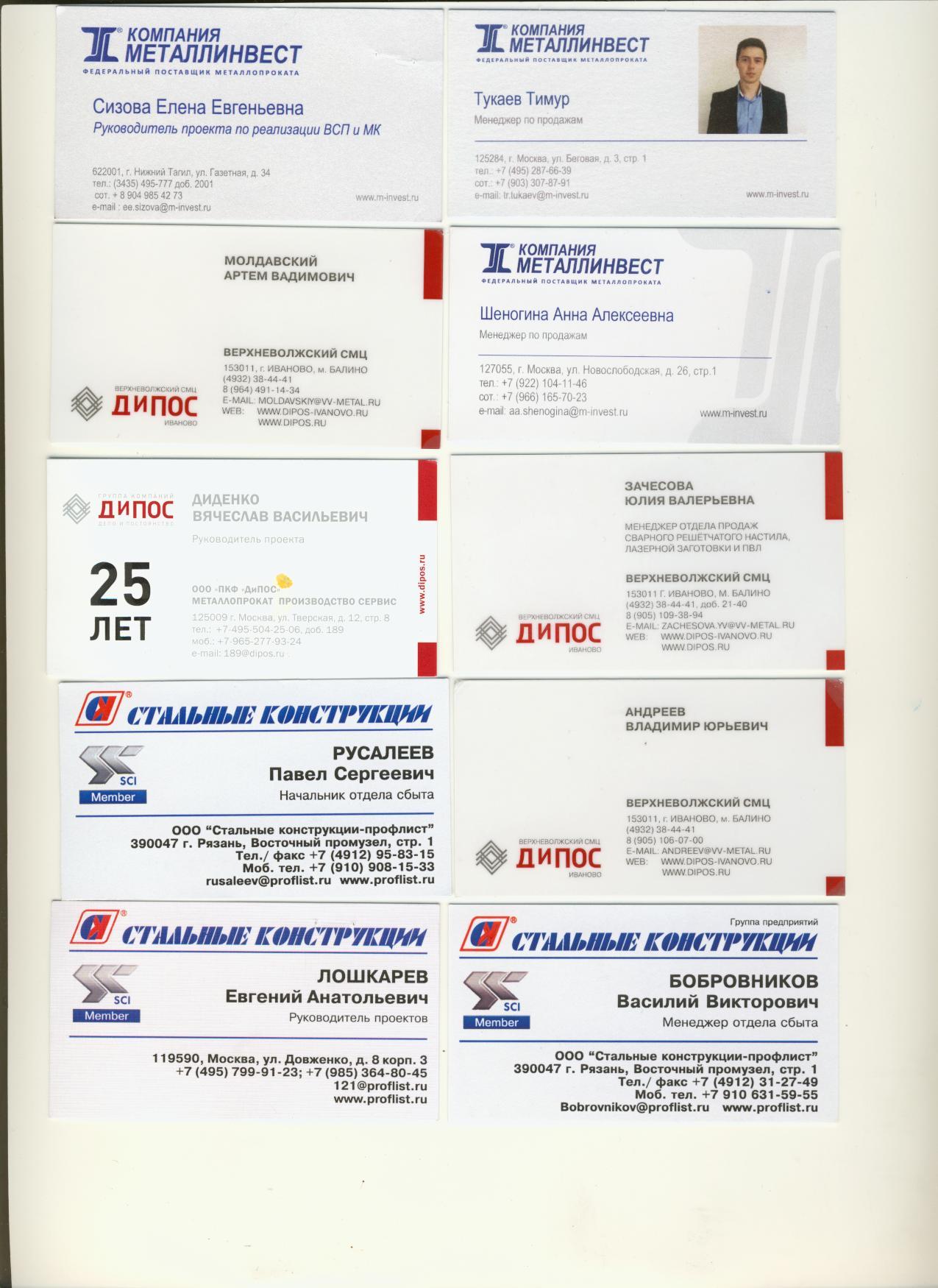 Больше ЛМК в России www.steelbuildings.ru Еженедельная 20-тка визиток открытого рынка металлостроительства.