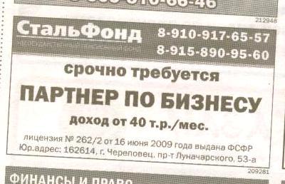 Больше ЛМК в России www.steelbuildings.ru Блог Дмитрия Кропивницкого (DK) Обнинск буквально бурлит от ситуации с увольнениями в Компании RUUKKI, в СМИ появляются и такие объявления: