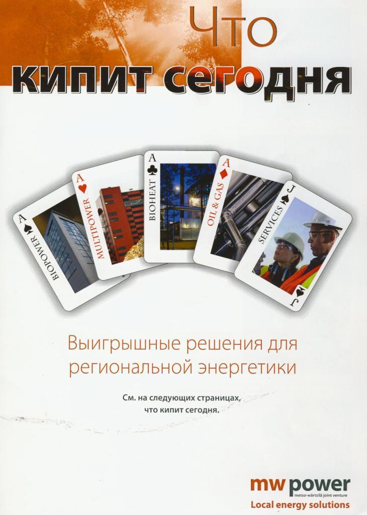 Больше ЛМК в России www.steelbuildings.ru Блог Дмитрия Кропивницкого DK ДК Эта финская Компания пыталась разыграть карту сервиса, но ...