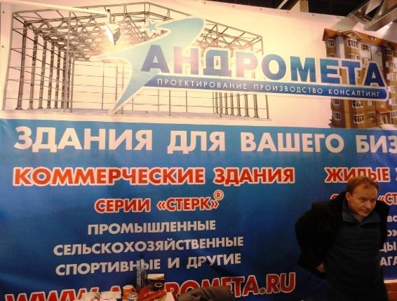 Больше ЛМК в России www.steelbuildings.ru Типовые стальные здания С-класса Компании АНДРОМЕТА называются СТЕРК, ждём открытия Обнинского ЗМК Компании АНДРОМЕТА.