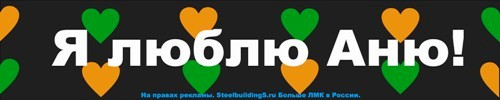 Больше ЛМК в России www.steelbuildings.ru Автор лучшего поста на блогах SteelbuildingS.ru Больше ЛМК в России за июль Z008 г. получает бесплатный рекламный баннер 100 х 500 pix, размещаемый на один месяц Z008 года!