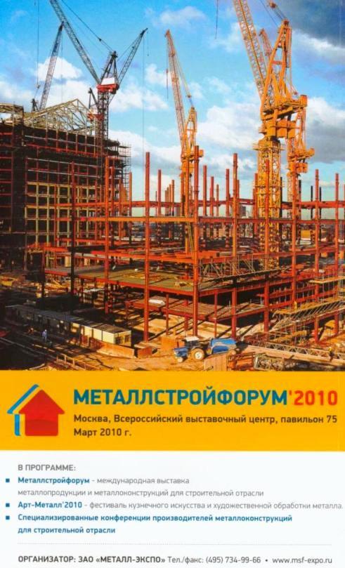 """Больше ЛМК в России www.steelbuildings.ru """"Стабильность - показатель мастерства"""". МеталлСтройФорум-Z010 пройдёт в марте следующего года на ВВЦ."""