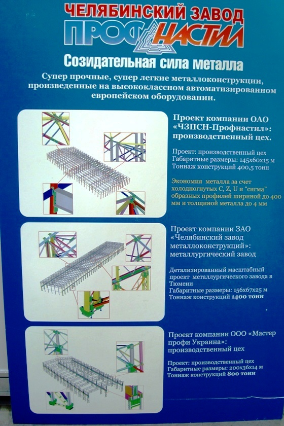 Больше ЛМК в России www.steelbuildings.ru Стендистка без визиток не смогла ничего пояснить мне по верхнему изображению Челябинского ПРОФНАСТИЛа: