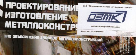 Больше ЛМК в России www.steelbuildings.ru Очередным можно назвать и ОЗМК (и это не Орский ЗМК) с г-ном Араповым в лице Директора: