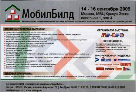 """Больше ЛМК в России www.steelbuildings.ru Моё определение """"сервиса""""? Сервис - это держать ответ за свои слова. К этому определению сервиса хорошо """"рифмуется"""" профессионализм. О прошедшей выставке МобилБилд (MobilBuild)."""