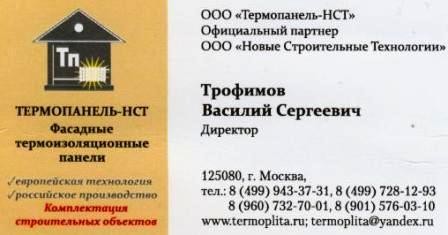 Больше ЛМК в России www.steelbuildings.ru  MobilBuild засветилась очередная ТЕРМОПАНЕЛЬ:
