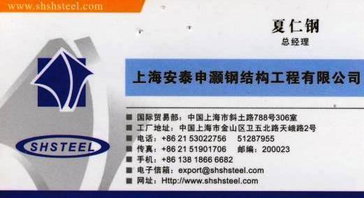 Больше ЛМК в России www.steelbuildings.ru Дмитрию Кузнецову, ТЕХМАШ, г. Екатеринбург про BUTLER и Китай. Кстати, ShShSteel участвовали в МосБилде пару лет назад, вот визитка их Генерального Директора Eric Xia: