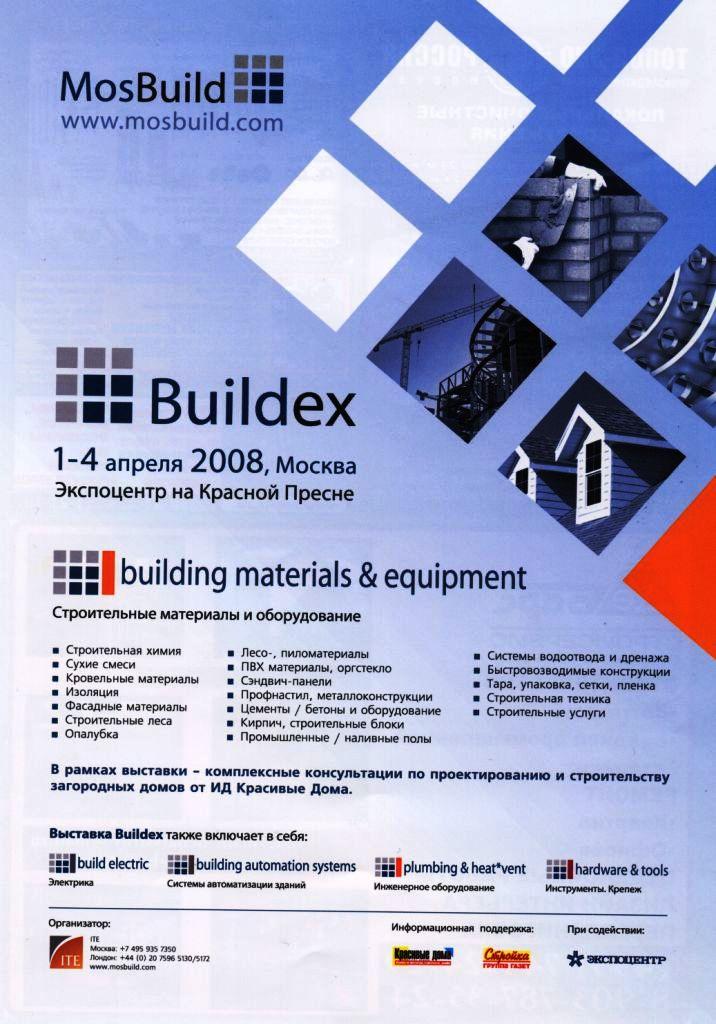 MosBuild (Buildex) - металлоконструкции, быстровозводимые конструкции и самая-самая рекламная кампания. Больше ЛМК в России www.steelbuildings.ru