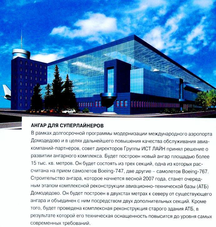 Ангар для суперлайнеров. Опубликовано в журнале <Столичный стиль>, №10-11, 2006 года. ВАШ ЕвроАнгар. Избегайте подделок. Больше ЛМК в России www.steelbuildings.ru