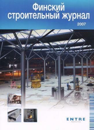 Это идёт строительство Ideapark - крупнейшего в Северных странах крытого торгового центра, конечно же из Лёгких Металлических Конструкций (ЛМК). Обложка Финского строительного журнала, распространявшегося на выставке MosBuild-200Z. Больше ЛМК в России www.steelbuildings.ru
