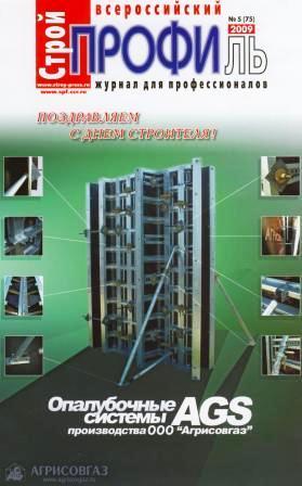 Больше ЛМК в России www.steelbuildings.ru ЕвроАнгар: в журнале СтройПРОФИль о завершении строительства объекта МВК-Строй (www.MVK-Stroy.ru):