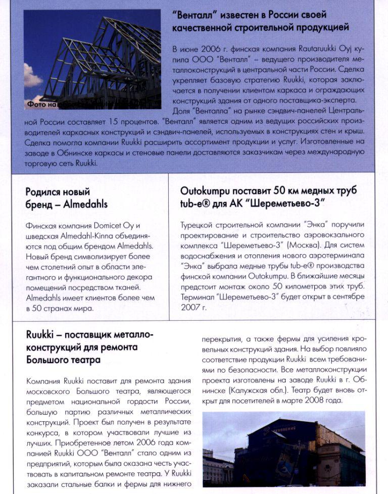 ВАШ ЕвроАнгар. Избегайте подделок на Блогах Больше ЛМК в России www.steelbuildings.ru