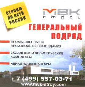 Больше ЛМК в России www.steelbuildings.ru СТРОИМ ПО ВСЕЙ СТРАНЕ: здания, ангары, любое строительство из ЛМК.