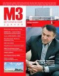 Больше ЛМК в России www.steelbuildings.ru ЛМК, ЛСТК, сэндвич-панели, БМЗ, металлоконструкции и полнокомплектные здания на основе стального каркаса - профессиональное маркетиновое консультирование.