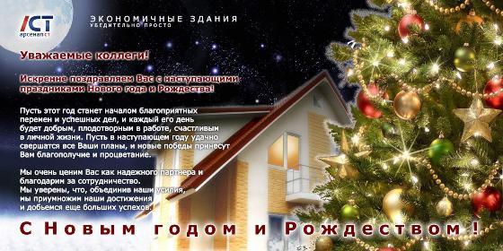 Больше ЛМК в России www.steelbuildings.ru < 21 МЕТРА. ЭКОНОМИЧНЫЕ ЗДАНИЯ (УБЕДИТЕЛЬНО ПРОСТО) поздравляют всех участников рынка ЛМК с наступающим Новым Годом!