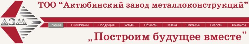 Больше ЛМК в России www.steelbuildings.ru Актюбинский ЗМК (www.AKM.kz) попросил министра по инвестициям и развитию Республики Казахстан Асет Исекешев посодействовать в поиске заказов.