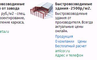Больше ЛМК в России www.steelbuildings.ru Обнинская Компания АМИКОР (знаете, где они заказывают ЛМК?) начала новую рекламную кампанию.