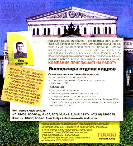 Больше ЛМК в России www.steelbuildings.ruТребуются строители будущего: Компания RUUKKI (РУУККИ) приглашает Инспектора Отдела кадров.