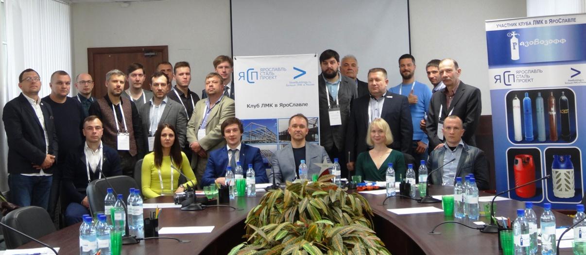 Больше ЛМК в России www.steelbuildings.ru Клуб ЛМК в ЯроСлавле 16 июня 2017 года, документальное видео:
