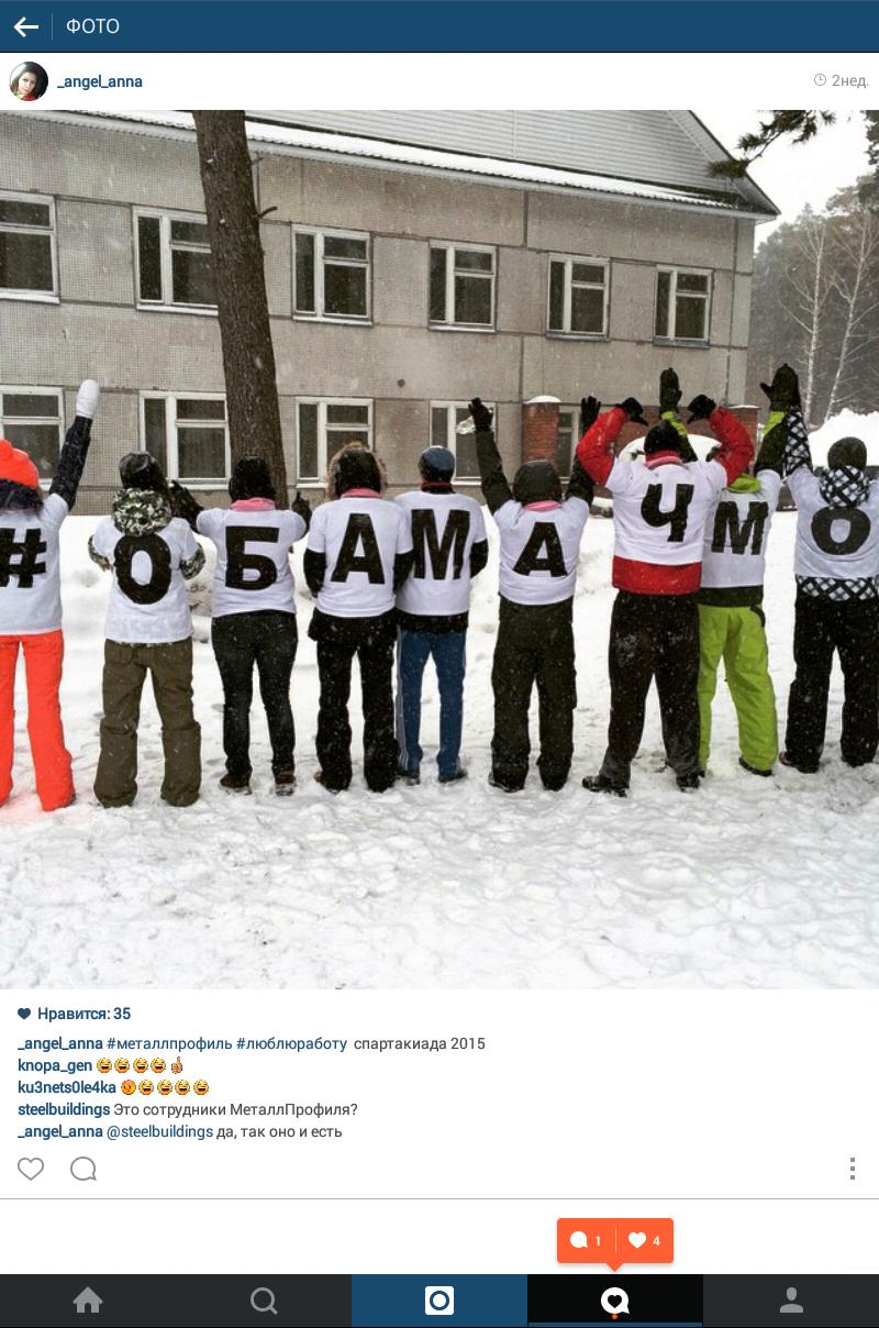 Больше ЛМК в России www.steelbuildings.ru Сотрудники МеталлПрофиля об Обаме.