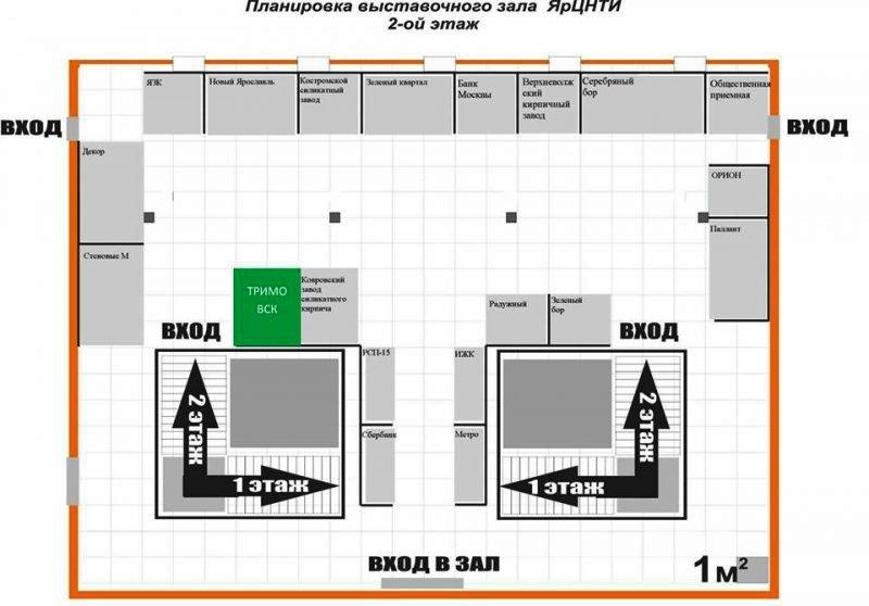 Больше ЛМК в России www.steelbuildings.ru ТРИМО неожиданно приняла участие в выставке в Ярославле.