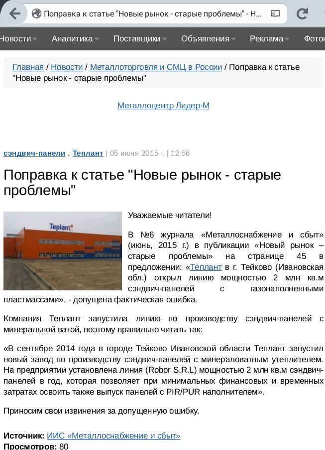 Больше ЛМК в России www.steelbuildings.ru Ваш Сергей Лапшов Ничего себе опечаточка про ТеплАнт!