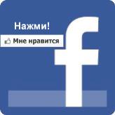 Присоединяйся к Lindab на Facebook!