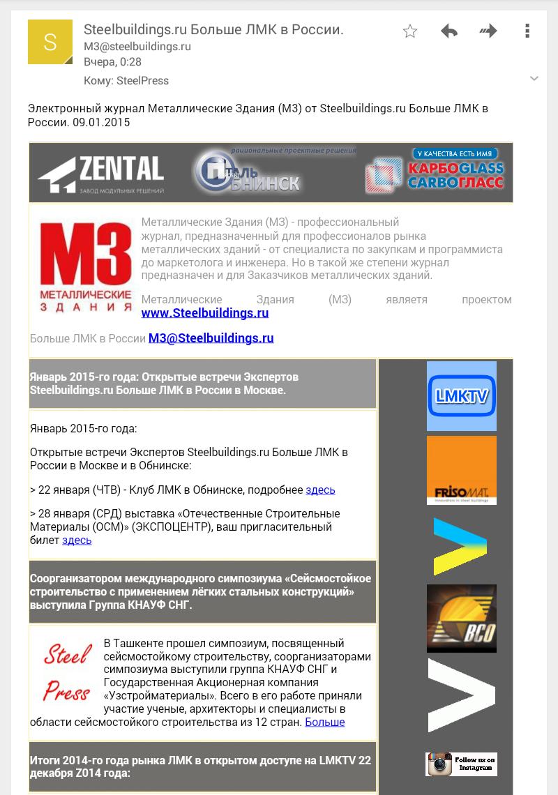 Больше ЛМК в России www.steelbuildings.ru 09 января 2015 года Подписчики получили свежий выпуск электронной версии журнала Металлические Здания (МЗ):