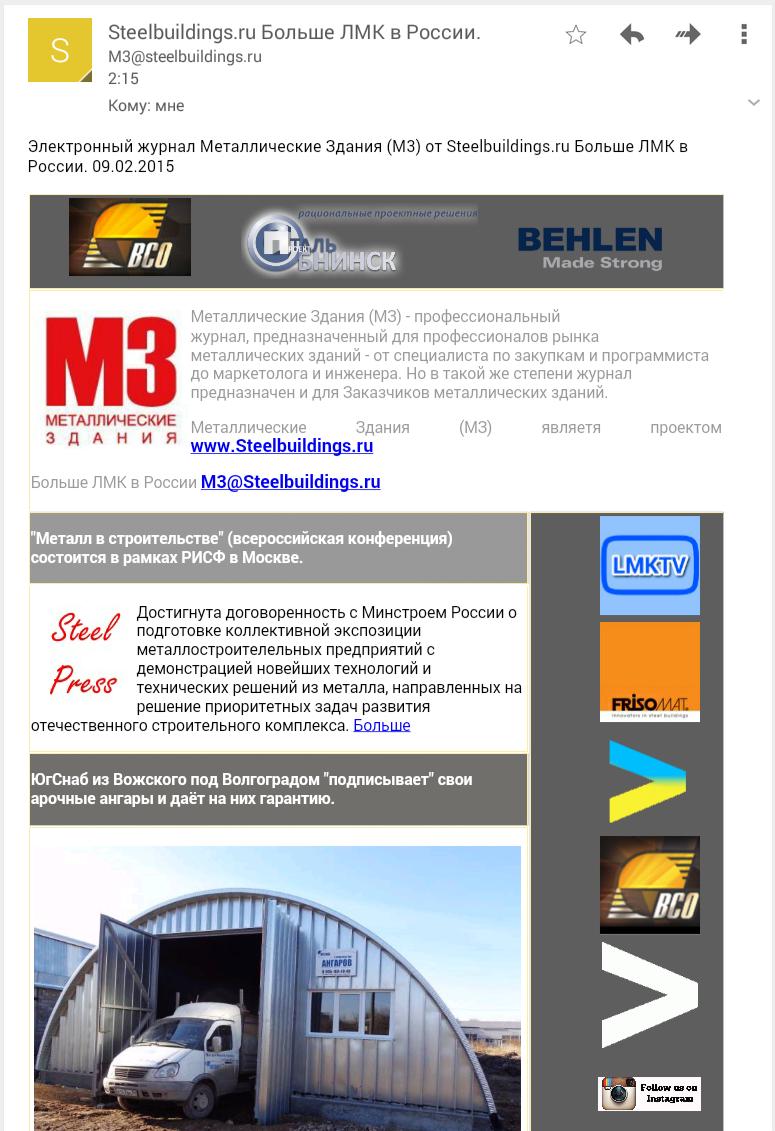 Больше ЛМК в России www.steelbuildings.ru 09 февраля 2015 года более 500 Подписчиков получили свежий выпуск электронной версии журнала Металлические Здания (МЗ):