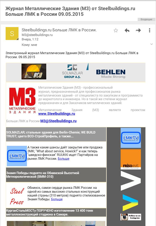 Больше ЛМК в России www.steelbuildings.ru 09 мая 2015 года 1223 Подписчика получили свежий выпуск электронной версии журнала Металлические Здания (МЗ):