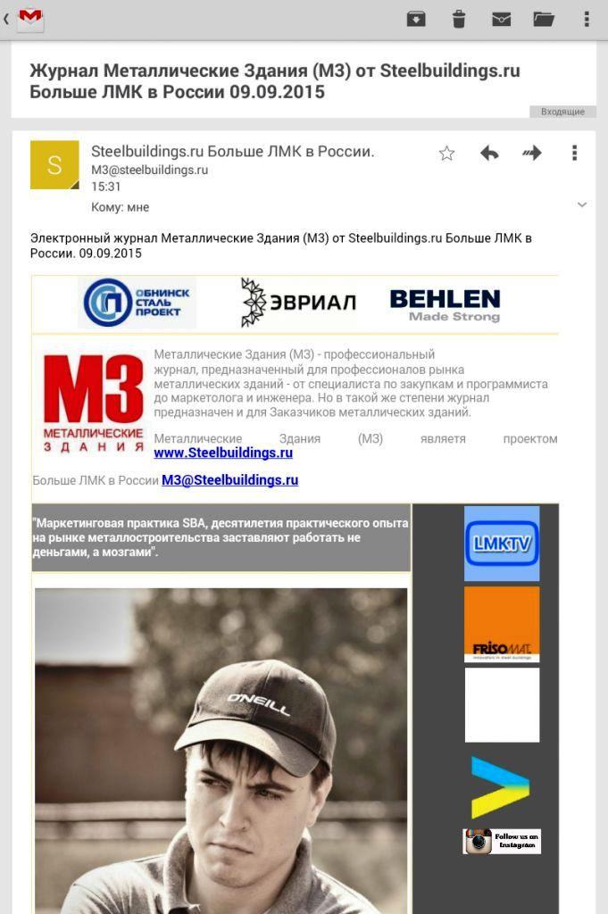 Больше ЛМК в России www.steelbuildings.ru 09 сентября 2015 года 1 735 Подписчиков получили свежий выпуск электронной версии журнала Металлические Здания (МЗ): Вы можете разместить свою информацию и лого со ссылкой на ваш интернет-сайт в журнале Металлические Здания (МЗ), электронная версия, рекламный пакет - от $400.