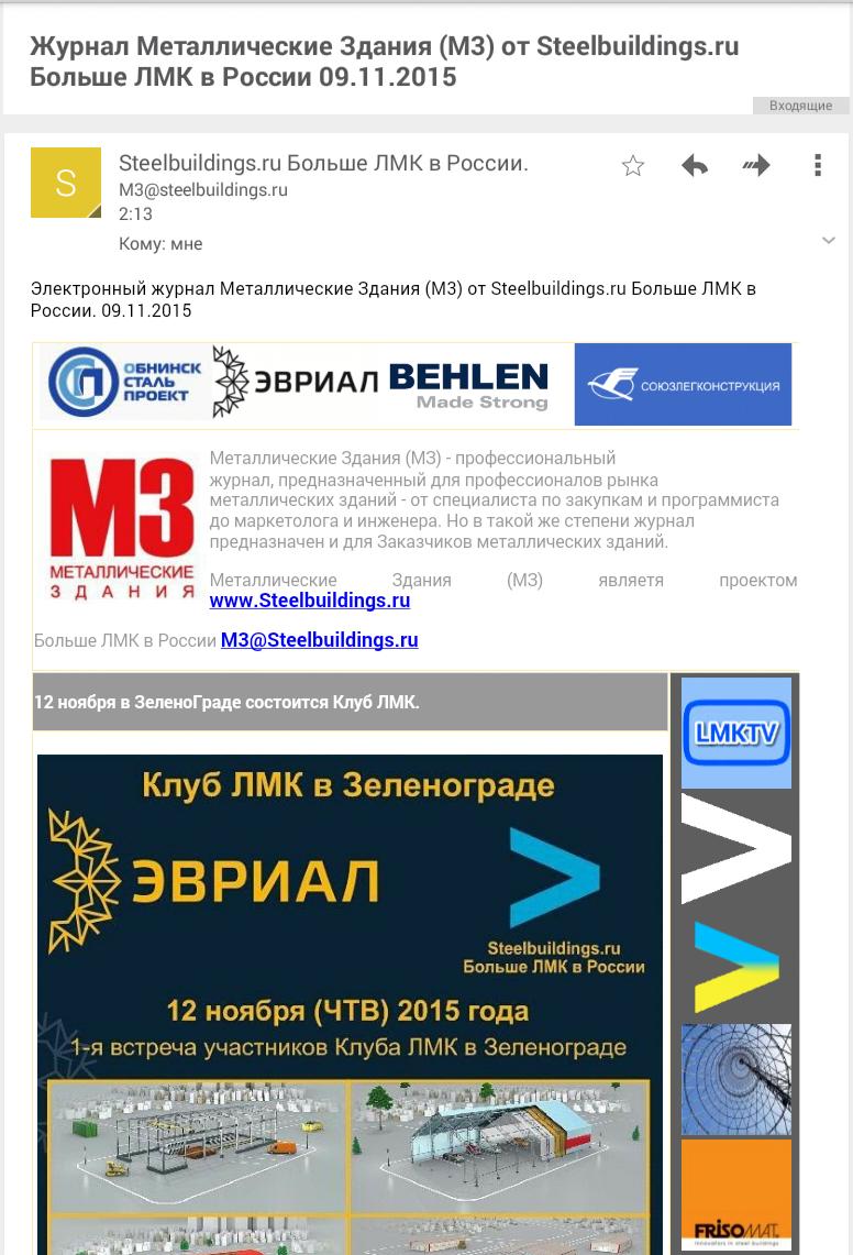 Больше ЛМК в России www.steelbuildings.ru 09 ноября 2015 года 3 120 Подписчиков получили свежий выпуск электронной версии журнала Металлические Здания (МЗ):