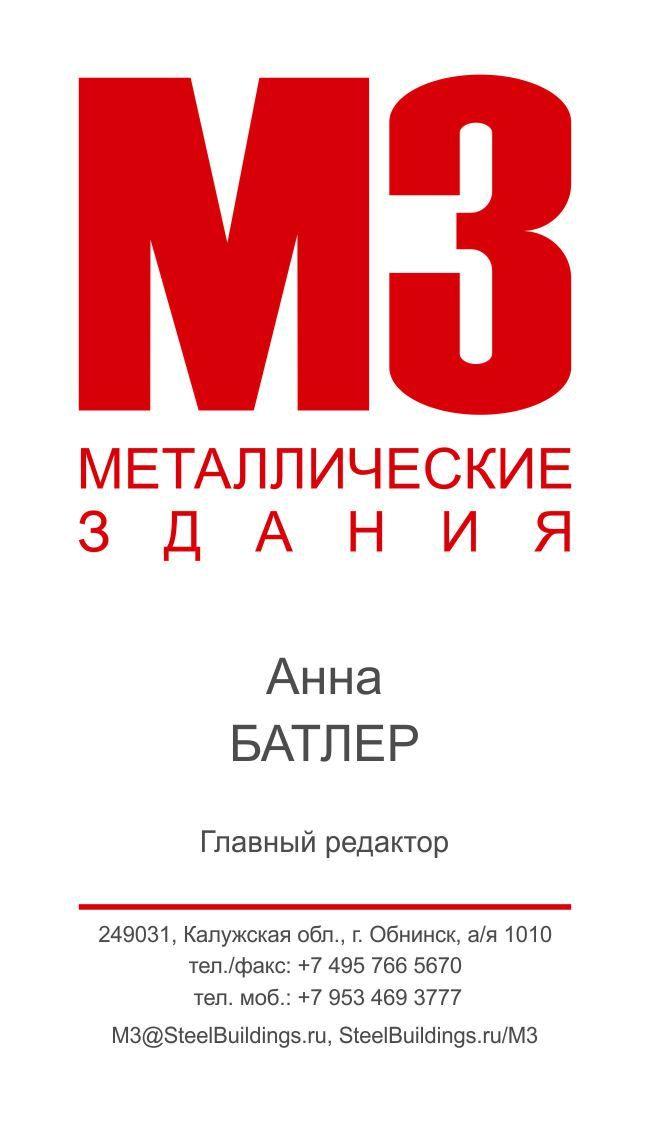 Больше ЛМК в России www.steelbuildings.ru 09 февраля 2016 года 3 528 Подписчиков получили свежий выпуск электронной версии журнала Металлические Здания (МЗ):