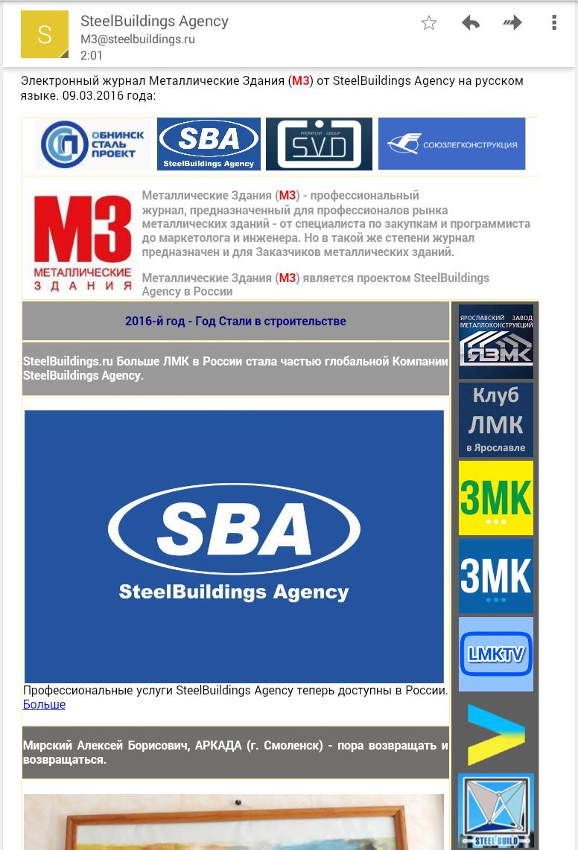 Больше ЛМК в России www.steelbuildings.ru 09 марта 2016 года 3 537 Подписчиков получили свежий выпуск электронной версии журнала Металлические Здания (МЗ): Спецусловия на подписку для владельцев бизнеса в области ЛМК (Лёгких Металлических Конструкций), гибридных (стальных) зданий, ЛСТК (Лёгких Стальных Тонкостенных Конструкций), сэндвич-панелей, БМЗ (БыстроМонтируемых Зданий), металлоконструкций, евроангаров, зданий С-класса, металлостроительства, металлопрофиля, КМ, КМД, стальных зданий, полнокомплектных зданий на основе стального каркаса, серийных зданий и стальных решений, подробнее по e-mail: M3@SteelBuildings.ru
